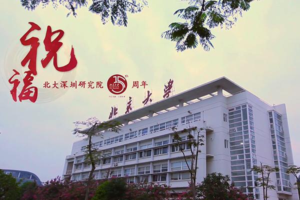 建院十五周年纪念版视频-祝福