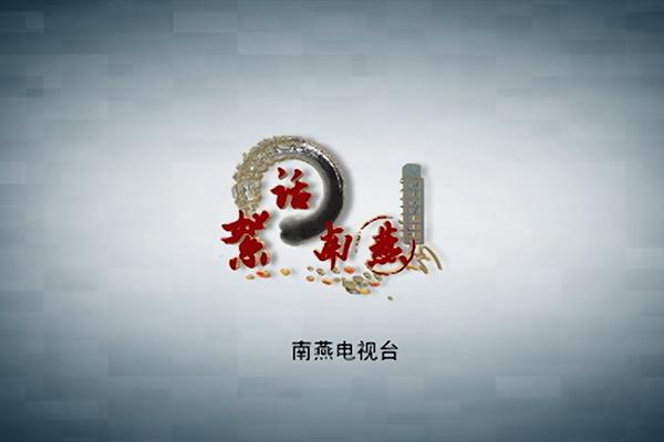 絮话南燕-五四特别节目